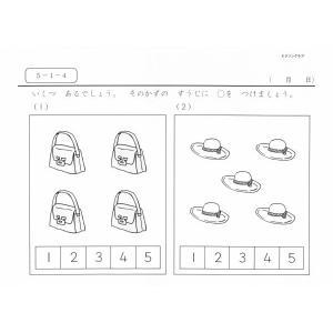 すくすくどんどん5〜6歳 プリント版|ejisonclub|05