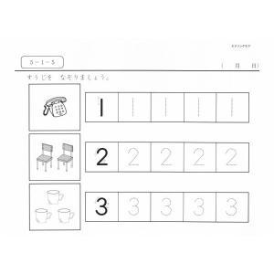 すくすくどんどん5〜6歳 プリント版|ejisonclub|06