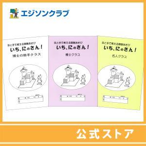 2.3.4.積み木ノートセット 幼児教材|ejisonclub