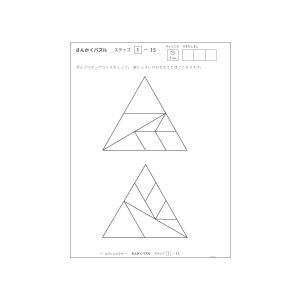 さんかくパズル問題集|ejisonclub|03