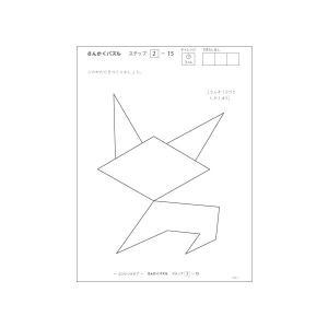 さんかくパズル問題集|ejisonclub|04