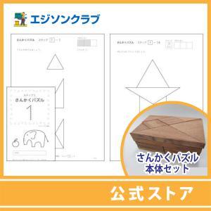 さんかくパズル(木製パズル+問題集)セット|ejisonclub