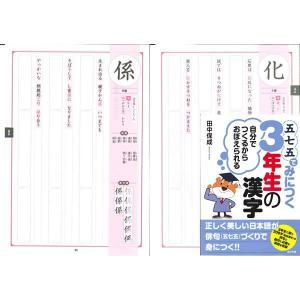 五七五でみにつく3年生の漢字|ejisonclub