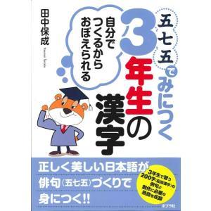 五七五でみにつく3年生の漢字|ejisonclub|02