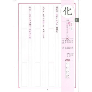 五七五でみにつく3年生の漢字|ejisonclub|05
