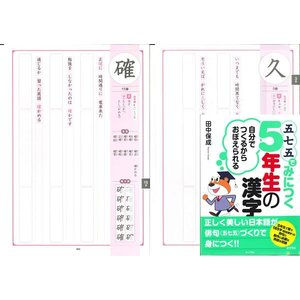 五七五でみにつく5年生の漢字|ejisonclub