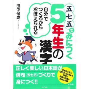 五七五でみにつく5年生の漢字|ejisonclub|02