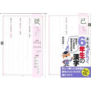 五七五でみにつく6年生の漢字|ejisonclub
