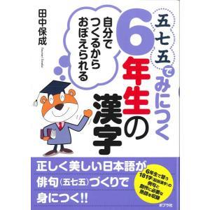 五七五でみにつく6年生の漢字|ejisonclub|02
