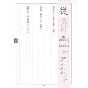 五七五でみにつく6年生の漢字|ejisonclub|06