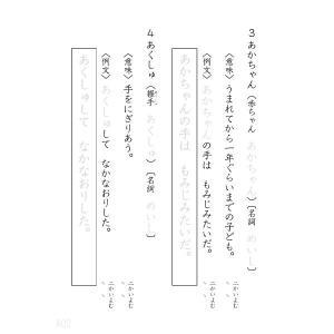 語彙力 使って覚える言葉 1年|ejisonclub|04