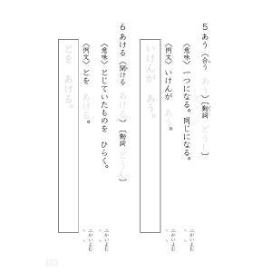 語彙力 使って覚える言葉 1年|ejisonclub|05