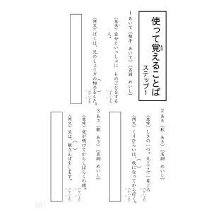 語彙力 使って覚える言葉 2年|ejisonclub|03