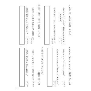 語彙力 使って覚える言葉 2年|ejisonclub|04