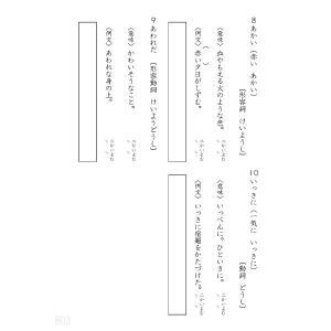 語彙力 使って覚える言葉 2年|ejisonclub|05