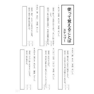 語彙力 使って覚える言葉 4年|ejisonclub|03