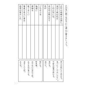 語彙力 使って覚える言葉 4年|ejisonclub|06