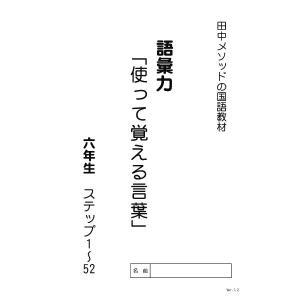 語彙力 使って覚える言葉 6年|ejisonclub|02