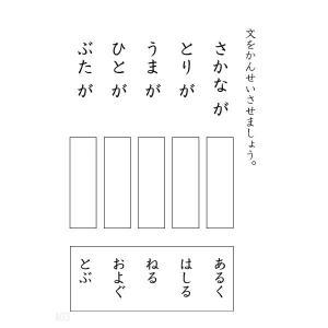 文法 ことばのきまり 1年|ejisonclub|05