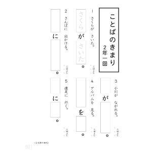 文法 ことばのきまり 2年|ejisonclub|03