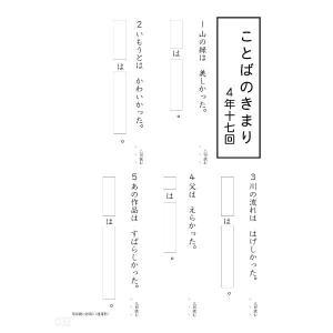 文法 ことばのきまり 4年|ejisonclub|05