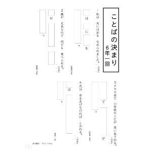 文法 ことばのきまり 6年|ejisonclub|03