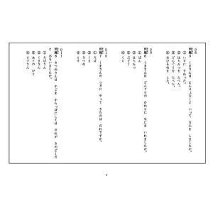 教科書に出てくるお話 1年生 読解問題集|ejisonclub|03