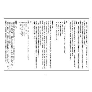 教科書に出てくるお話 1年生 読解問題集|ejisonclub|05