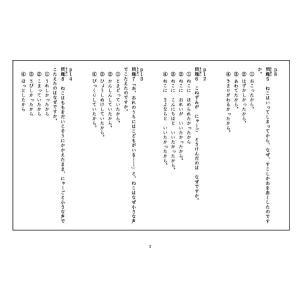 教科書に出てくるお話 2年生 読解問題集|ejisonclub|03