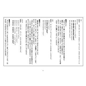 教科書に出てくるお話 2年生 読解問題集|ejisonclub|05