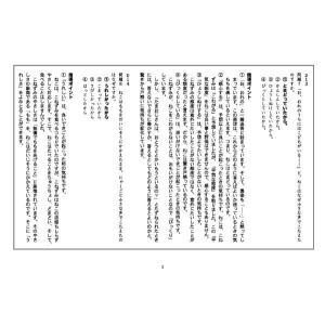 教科書に出てくるお話 2年生 読解問題集|ejisonclub|06
