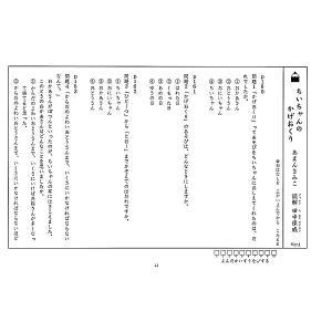 教科書に出てくるお話 3年生 読解問題集|ejisonclub|02