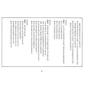 教科書に出てくるお話 3年生 読解問題集|ejisonclub|03