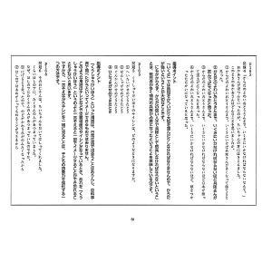 教科書に出てくるお話 3年生 読解問題集|ejisonclub|05