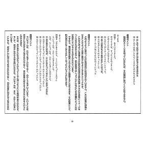 教科書に出てくるお話 3年生 読解問題集|ejisonclub|06
