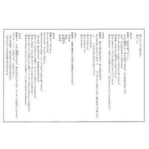 教科書に出てくるお話 4年生 読解問題集|ejisonclub|03