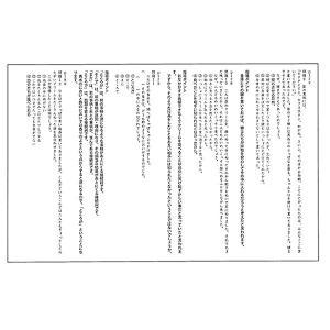 教科書に出てくるお話 5年生 読解問題集|ejisonclub|06