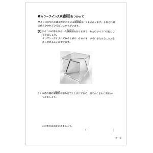 たんけん立方体|ejisonclub|03