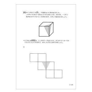 たんけん立方体|ejisonclub|04