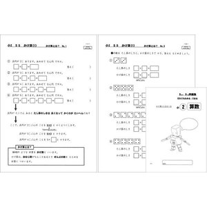 SSかけ算(1)|ejisonclub