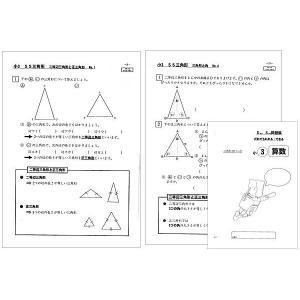 SS三角形|ejisonclub