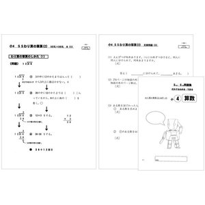 SSわり算のひっ算(2)|ejisonclub