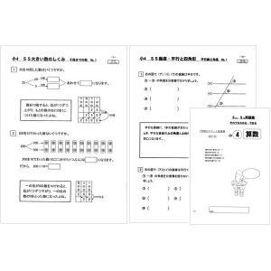 4年生をサラッと総復習(1学期)|ejisonclub
