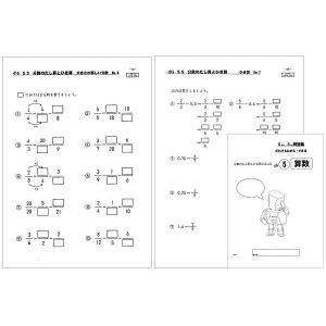 SS分数のたし算とひき算|ejisonclub