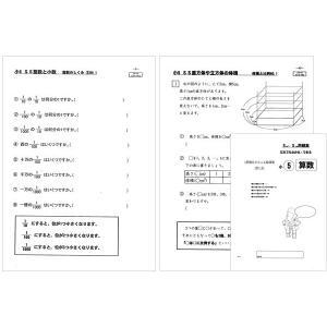 5年生をサラッと総復習(1学期)|ejisonclub