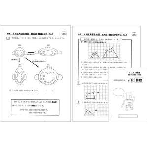 SS拡大図と縮図|ejisonclub