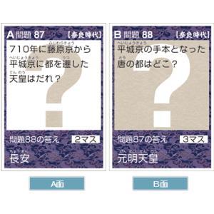 日本の歴史 上巻 (旧石器時代〜平安時代) |ejisonclub|03