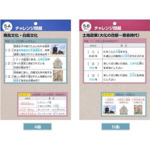 日本の歴史 上巻 (旧石器時代〜平安時代) |ejisonclub|05
