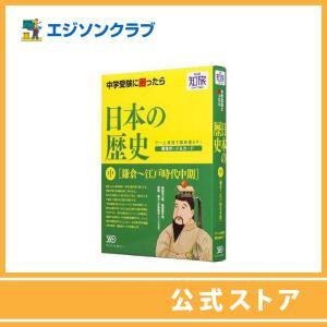 日本の歴史 中巻 (鎌倉時代〜江戸時代中期)|ejisonclub