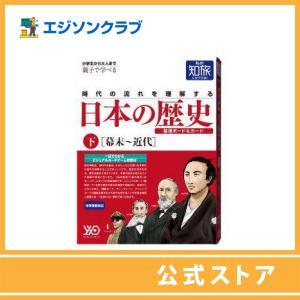 日本の歴史 下巻 (幕末〜昭和時代・近代) |ejisonclub